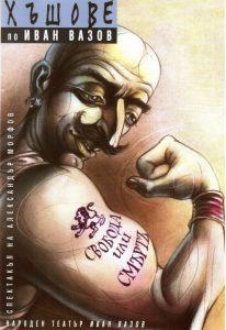 Плакат на Хъшове