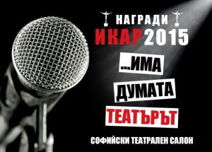 """""""Икар"""" 2015"""