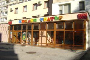 Държавен куклен театър - Габрово