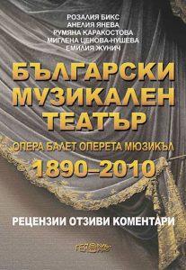 Български музикален театър