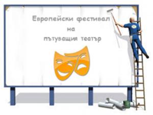 Европейски театрален фестивал