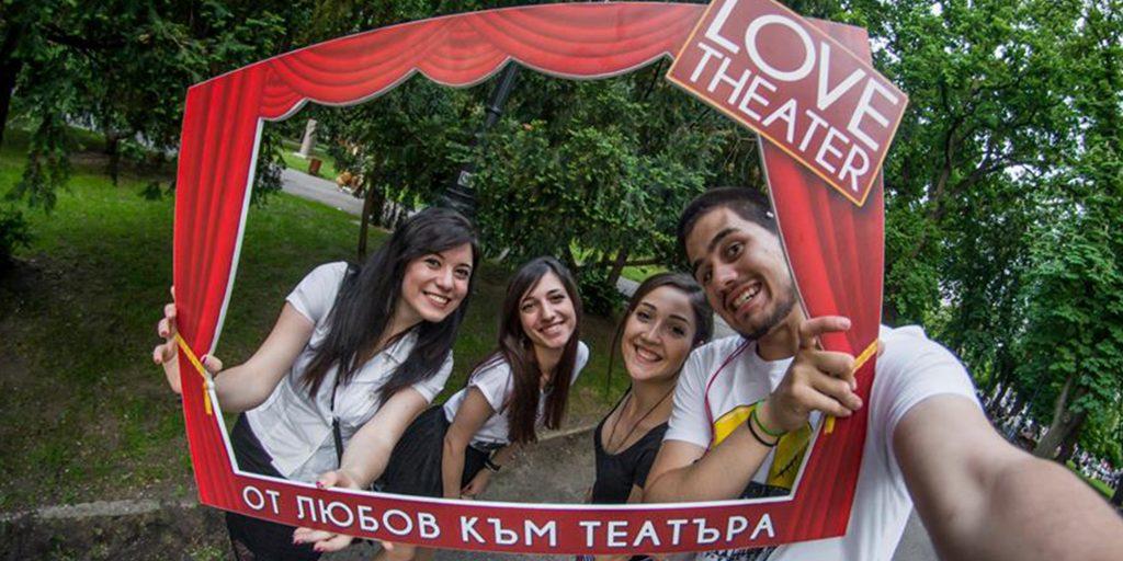Снимай се с LoveTheater