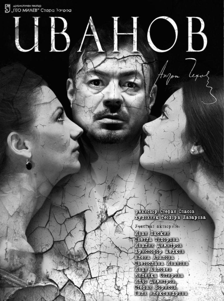 Иванов - Плакат