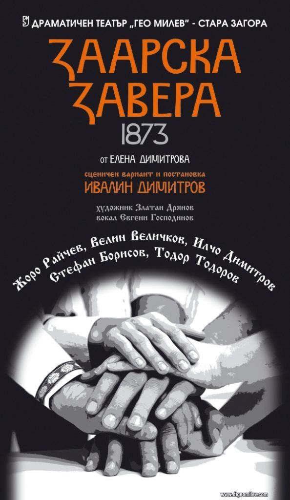 Poster_Zavera