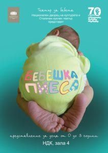 Бебешка пиеса
