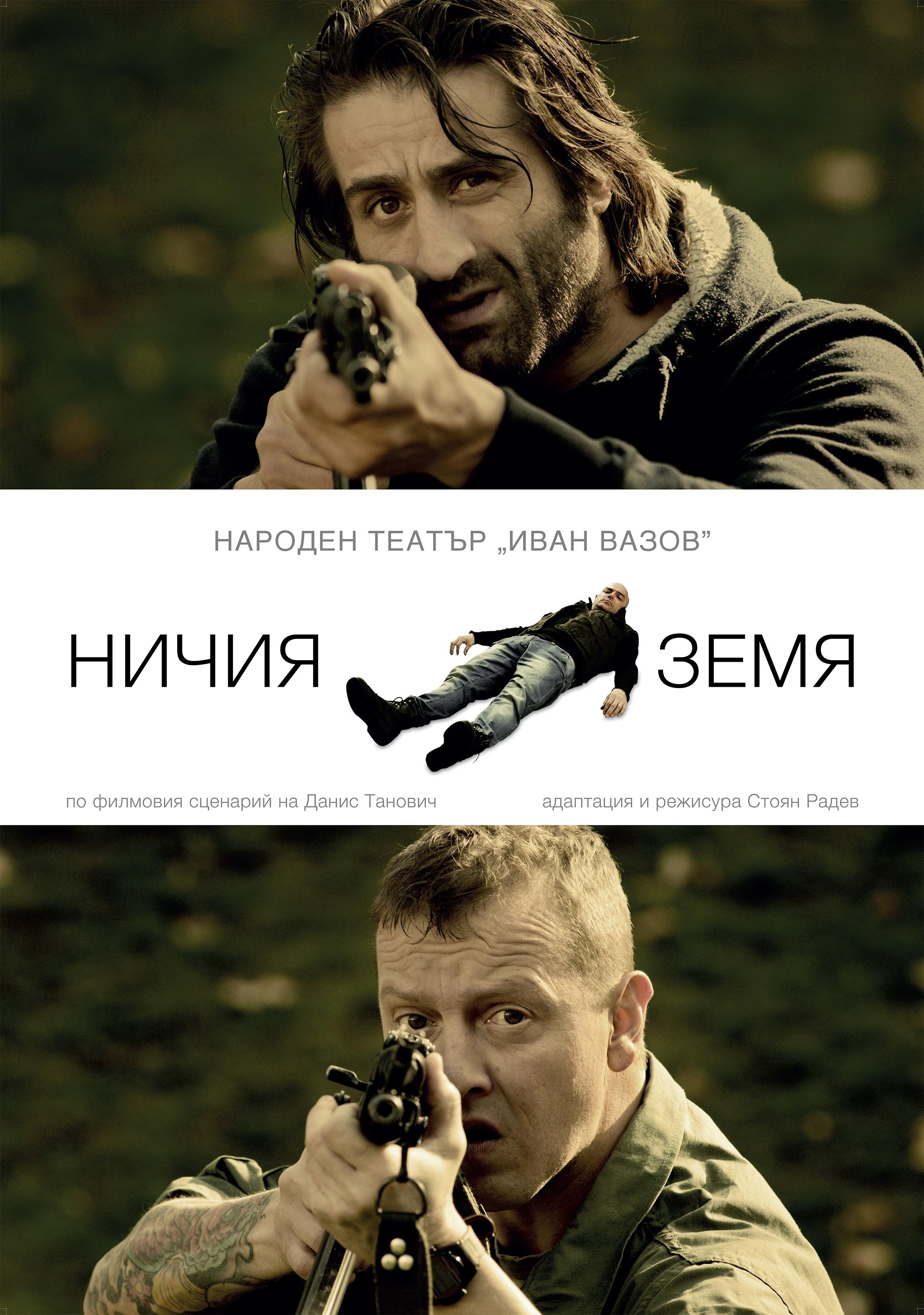Филип Аврамов и Валери Йорданов