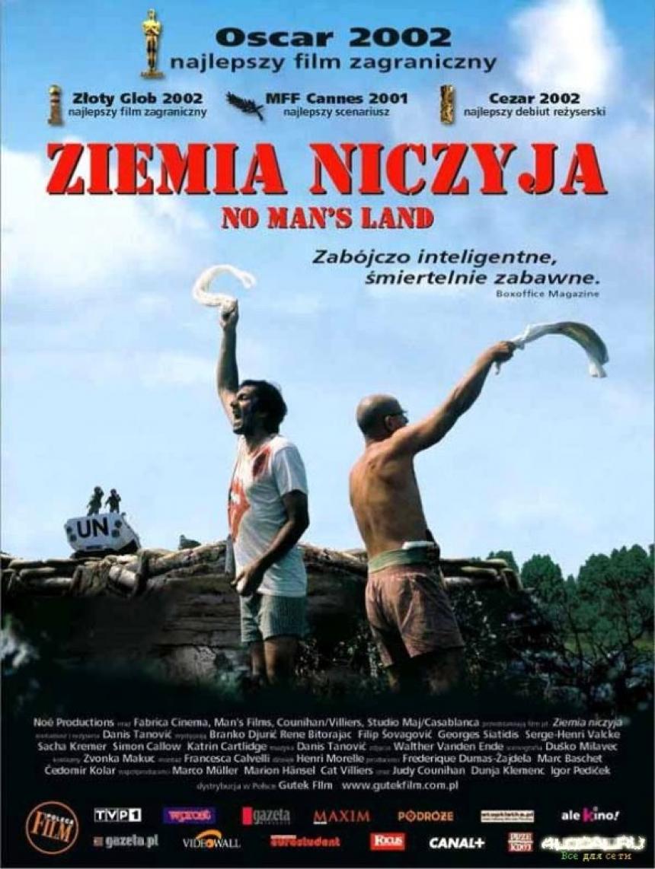 """""""Никия земя"""" с няколко филмови награди"""