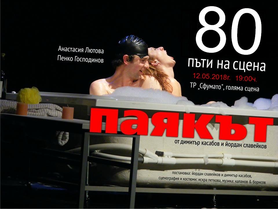 80-paqk